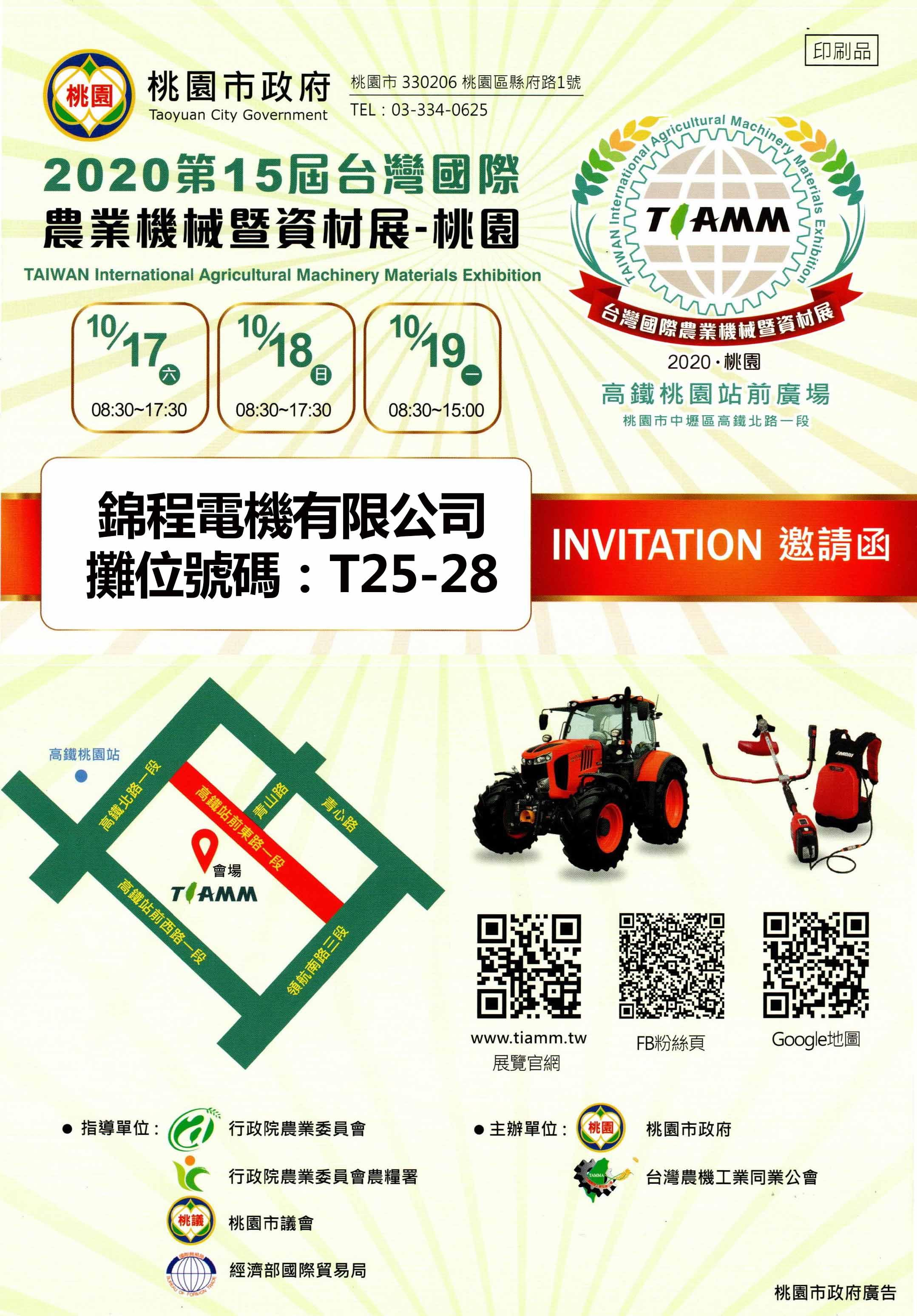 proimages/錦程邀請函15屆國際農業機械展覽.jpg