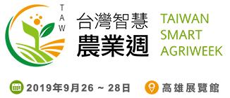 2019台灣國際農業技術展