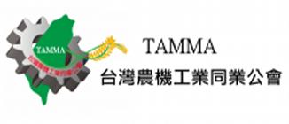 2019雲林國際農業機械暨資材展