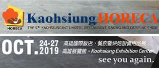 2019高雄國際飯店餐飲暨烘焙設備用品展
