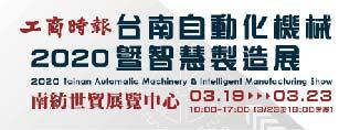 2020台南自動化機械展
