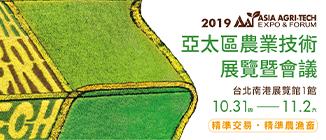 2019亞太農業技術展