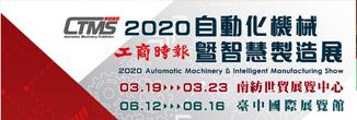 2020台中自動化機械展
