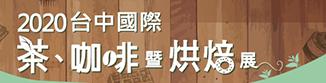 2020台中國際茶、咖啡暨烘焙展