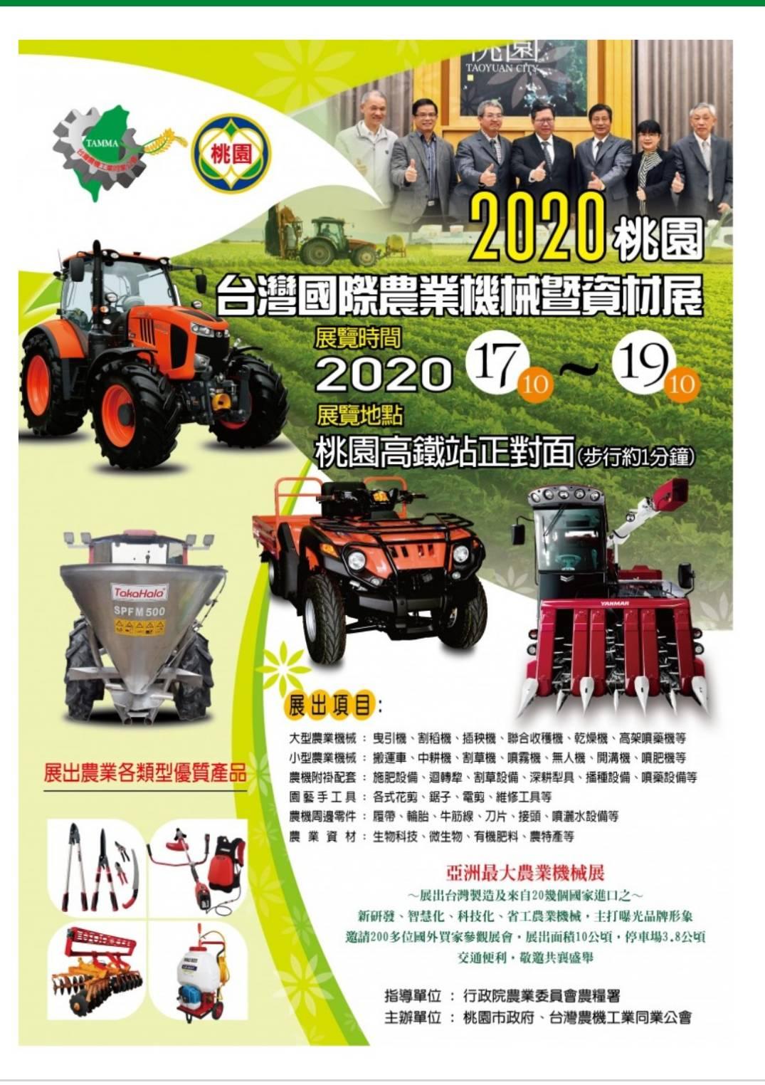 2020 桃園 台灣國際農業機械暨資材展