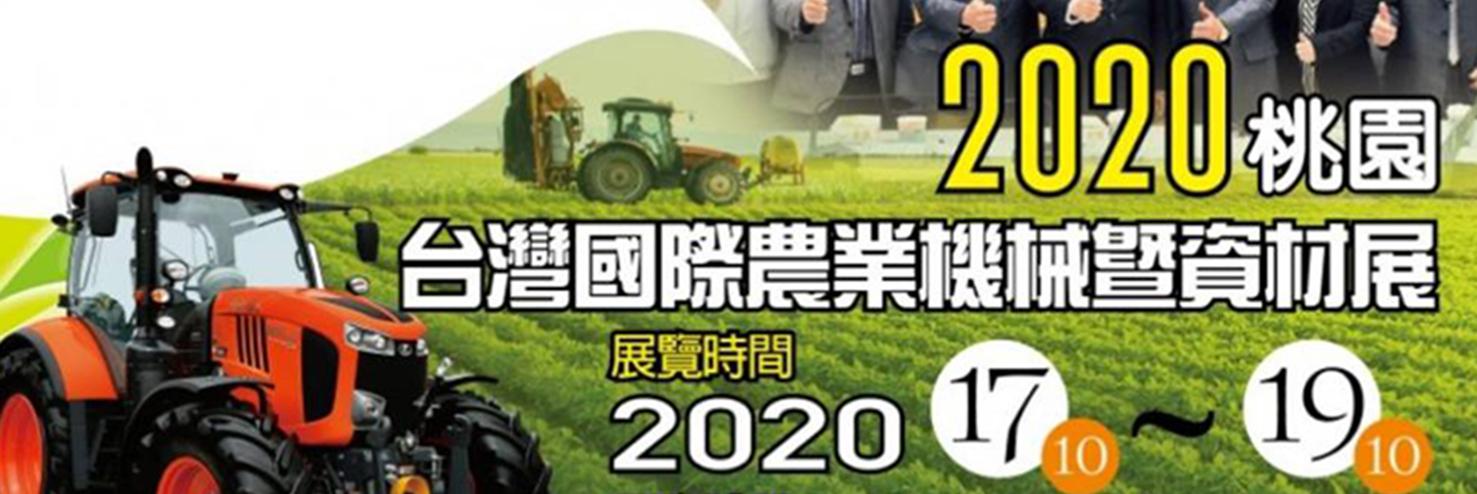 2020桃園 台灣國際農業機械暨資材展