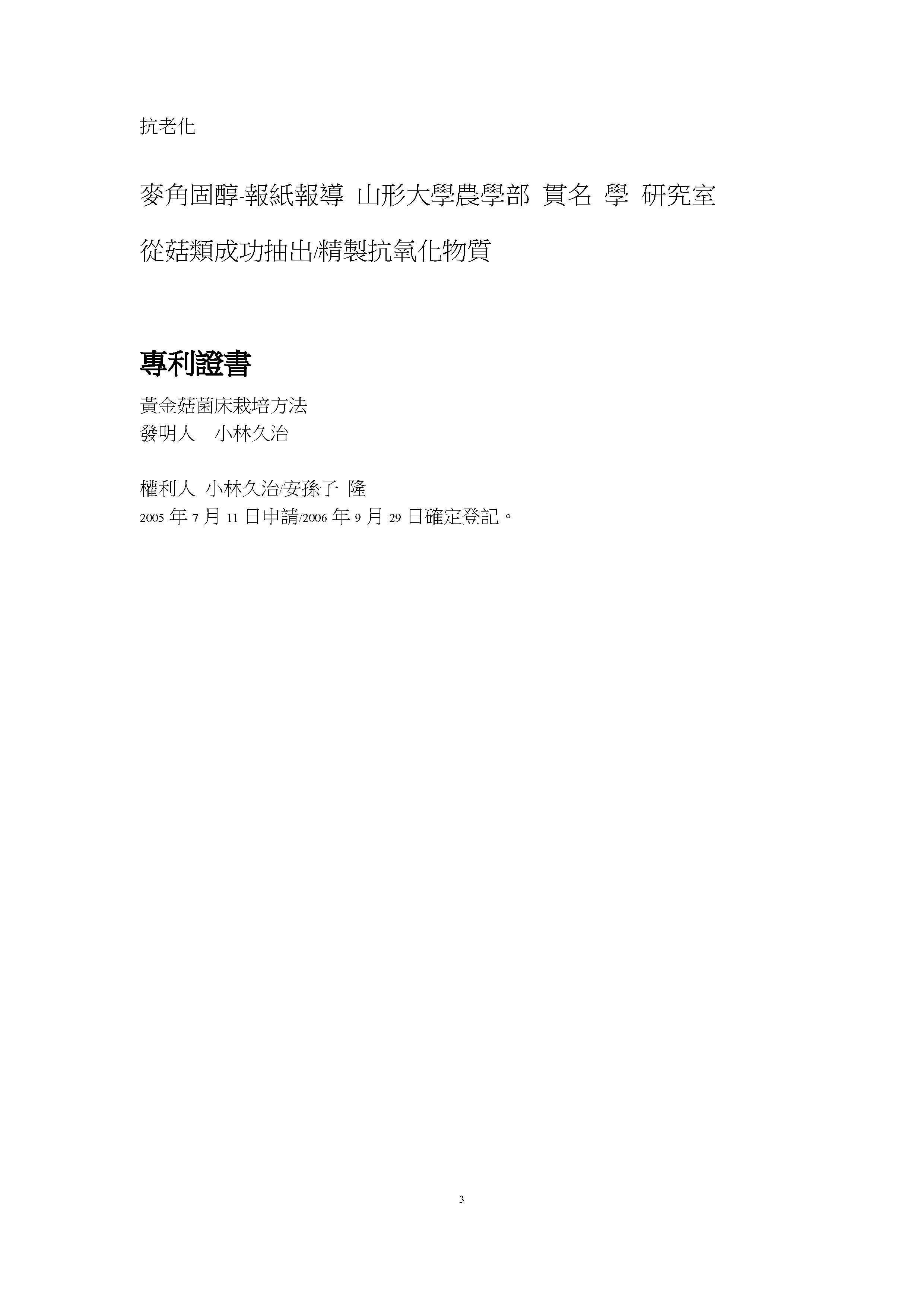 proimages/20200621-新黃金菇_03.jpg