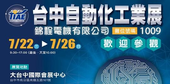 2020 台中自動化工業展