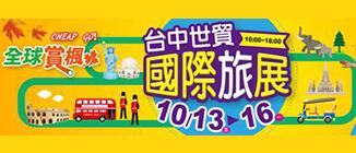 2017/10/13~16台中國際觀光旅展