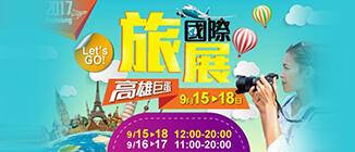 2017/09/15~18 高雄巨蛋國際旅展