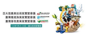 2017/09/28~30亞太農業技術展