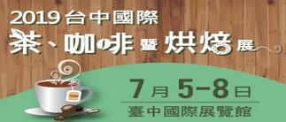 2019 台中國際茶、咖啡暨烘焙展